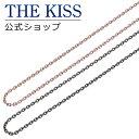 THE KISS 公式ショップ シルバー ペアチェーン ペアアクセサリー カップル に 人気 の ジュエリーブランド THEKISS ペ…