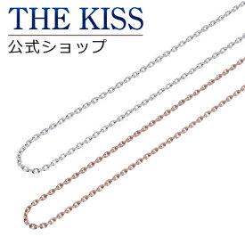 【あす楽対応】THE KISS 公式サイト シルバー ペアチェーン ペアアクセサリー カップル に 人気 の ジュエリーブランド THEKISS ペア チェーン 記念日 プレゼント CA45PI-S セット シンプル ザキス 【送料無料】