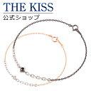 【あす楽対応】THE KISS 公式サイト シルバー ペアブレスレット ペアアクセサリー カップル に 人気 の ジュエリーブ…