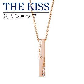 【あす楽対応】THE KISS 公式サイト シルバー ペアネックレス (レディース 単品) ペアアクセサリー カップル に 人気 の ジュエリーブランド THEKISS ペア ネックレス・ペンダント 記念日 プレゼント SPD1302DM ザキス 【送料無料】