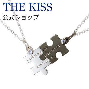 THE KISS 公式ショップ シルバー ペアネックレス ペアアクセサリー カップル に 人気 の ジュエリーブランド THEKISS ペア ネックレス・ペンダント 記念日 プレゼント SPD1846RBM-1829RBM セット シン