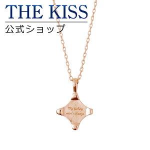THE KISS 公式ショップ シルバー ペアネックレス (レディース 単品) ペアアクセサリー カップル に 人気 の ジュエリーブランド THEKISS ペア ネックレス・ペンダント 記念日 プレゼント SPD2415D