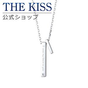 【ラッピング無料】THE KISS 公式ショップ シルバー ペアネックレス (メンズ 単品) ペアアクセサリー カップル に 人気 の ジュエリーブランド THEKISS ペア ネックレス・ペンダント スティッ