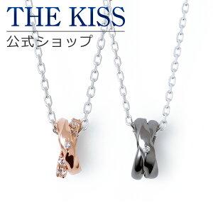 THE KISS 公式ショップ シルバー ペアネックレス ペアアクセサリー カップル に 人気 の ジュエリーブランド THEKISS ペア ネックレス・ペンダント 記念日 プレゼント SPD7032DM-7033DM セット シンプ
