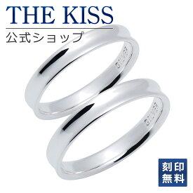 【刻印可_7文字】【土日もあす楽対応】THE KISS 公式サイト シルバー ペアリング ペアアクセサリー カップル に 人気 の ジュエリーブランド THEKISS ペア リング・指輪 記念日 プレゼント SR1230-P セット シンプル ザキス