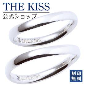 【刻印可_3文字】【あす楽対応】THE KISS 公式サイト シルバー ペアリング ダイヤモンド ペアアクセサリー カップル に 人気 の ジュエリーブランド THEKISS ペア リング・指輪 記念日 プレゼント SR1537DM-P セット シンプル ザキス 【送料無料】