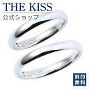 【刻印無料_8文字】THE KISS 公式ショップ シルバー ペアリング ダイヤモンド ペアアクセサリー カップル に 人気 の …