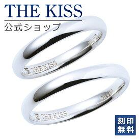 【刻印可_8文字】THE KISS 公式ショップ シルバー ペアリング ダイヤモンド ペアアクセサリー カップル に 人気 の ジュエリーブランド THEKISS ペア リング・指輪 プレゼント SR1540DM-P セット シンプル 男性 女性 2個セット ザキス 【送料無料】 【あす楽対応】