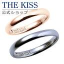 THE KISS 公式ショップ シルバー ペアリング ダイヤモンド ペアアクセサリー カップル に 人気 の ジュエリーブランド…