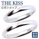 【刻印無料_5文字】THE KISS 公式ショップ シルバー ペアリング ダイヤモンド ペアアクセサリー カップル に 人気 の …