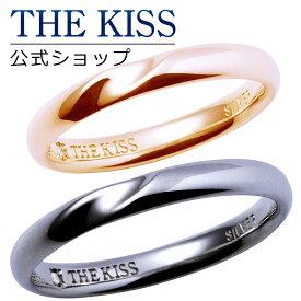 【あす楽対応】THE KISS 公式サイト シルバー ペアリング ダイヤモンド ペアアクセサリー カップル に 人気 の ジュエリーブランド THEKISS ペア リング・指輪 SR1544DM-1545DM セット シンプル 男性 女性 2個ペア ザキス 【送料無料】