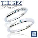【刻印可_3文字】THE KISS 公式ショップ シルバー ペアリング ダイヤモンド ペアアクセサリー カップル に 人気 の ジ…
