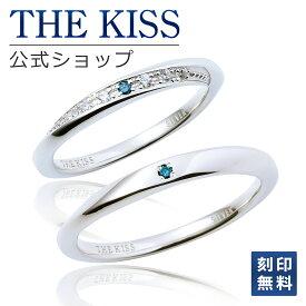 【刻印可_3文字】THE KISS 公式ショップ シルバー ペアリング ダイヤモンド ペアアクセサリー カップル に 人気 の ジュエリーブランド THEKISS ペア リング・指輪 SR1547BDM-1548BDM セット シンプル 男性 女性 2個セット ザキス 【送料無料】 【あす楽対応】