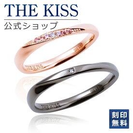 【土日もあす楽対応】THE KISS 公式サイト シルバー ペアリング ダイヤモンド ペアアクセサリー カップル に 人気 の ジュエリーブランド THEKISS ペア リング・指輪 記念日 プレゼント SR1549DM-1550DM セット シンプル ザキス 【送料無料】
