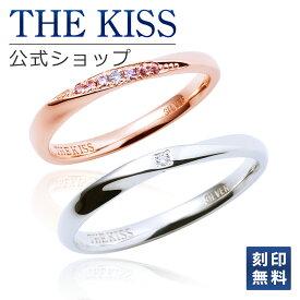 【土日もあす楽対応】THE KISS 公式サイト シルバー ペアリング ダイヤモンド ペアアクセサリー カップル に 人気 の ジュエリーブランド THEKISS ペア リング・指輪 記念日 プレゼント SR1549DM-1552DM セット シンプル ザキス 【送料無料】