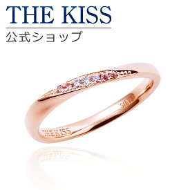 【あす楽対応】THE KISS 公式サイト シルバー ペアリング ( レディース 単品 ) ペアアクセサリー カップル に 人気 の ジュエリーブランド THEKISS ペア リング・指輪 記念日 プレゼント SR1549DM ザキス 【送料無料】