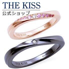 【あす楽対応】THE KISS 公式サイト シルバー ペアリング ダイヤモンド ペアアクセサリー カップル に 人気 の ジュエリーブランド THEKISS ペア リング・指輪 記念日 プレゼント SR2430DM-2431DM セット シンプル ザキス 【送料無料】