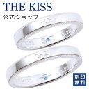 【刻印可_8文字】【あす楽対応】THE KISS 公式サイト シルバー ペアリング ダイヤモンド ペアアクセサリー カップル …
