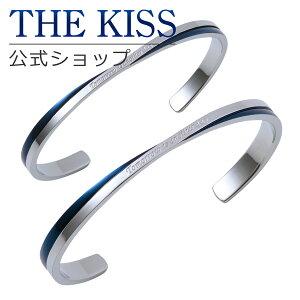 THE KISS 公式ショップ 金属アレルギー対応 サージカルステンレス ペアバングル ペアアクセサリー カップル に 人気 の ジュエリーブランド THEKISS ペア バングル 記念日 プレゼント TBR1002BL-P セ