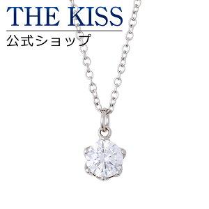 THE KISS 公式ショップ 金属アレルギー対応 サージカルステンレス ペアネックレス (レディース 単品) ペアアクセサリー カップル に 人気 の ジュエリーブランド THEKISS ペア ペンダント 記念