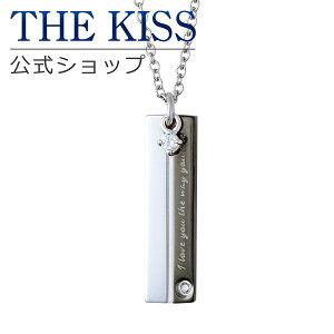 THE KISS 公式ショップ 金属アレルギー対応 サージカルステンレス ペアネックレス (メンズ 単品) ペアアクセサリー カップル に 人気 の ジュエリーブランド THEKISS ペア ペンダント 記念日