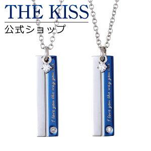 【あす楽対応】THE KISS 公式サイト ステンレス ペアネックレス ペアアクセサリー カップル に 人気 の ジュエリーブランド THEKISS ペア ネックレス・ペンダント 記念日 プレゼント TPD1009BLDM-P
