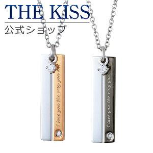 THE KISS 公式ショップ 金属アレルギー対応 サージカルステンレス ペアネックレス ペアアクセサリー カップル に 人気 の ジュエリーブランド THEKISS ペア ペンダント 記念日 プレゼント TPD1009PI