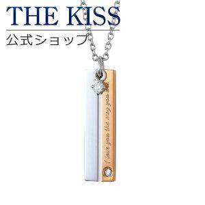 【ラッピング無料】THE KISS 公式ショップ 金属アレルギー対応 サージカルステンレス ペアネックレス レディース 単品 ペアアクセサリー カップル 人気 ジュエリーブランド THEKISS ペンダント