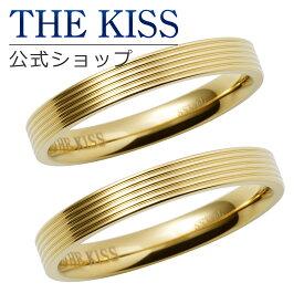【あす楽対応】THE KISS 公式サイト ステンレス ペアリング ペアアクセサリー カップル に 人気 の ジュエリーブランド THEKISS ペア リング・指輪 記念日 プレゼント TR1003YE-P セット シンプル 男性 女性 2個ペア ザキス 【送料無料】