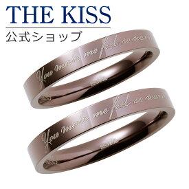 【あす楽対応】THE KISS 公式サイト ステンレス ペアリング ペアアクセサリー カップル に 人気 の ジュエリーブランド THEKISS ペア リング・指輪 記念日 プレゼント TR1008BR-P セット シンプル 男性 女性 2個ペア ザキス 【送料無料】
