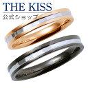 【土日もあす楽対応】THE KISS 公式サイト シルバー ペアリング ペアアクセサリー カップル に 人気 の ジュエリーブランド THEKISS ペア リング・指輪 記念日 プレゼント TR1031PI-1031BK セット シンプル ザキス 【送料無料】