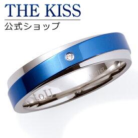 【楽天スーパーセール】【SALE 50%OFF】【半額】【土日もあす楽対応】THE KISS 公式サイト ステンレス ペアリング (ユニセックス 単品) ペアアクセサリー カップル に 人気 の ジュエリーブランド ペア リング・指輪 記念日 プレゼント TR9035DM ザキス 【送料無料】