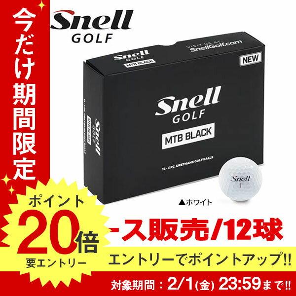 【あす楽】スネル MTB ブラック ゴルフボール