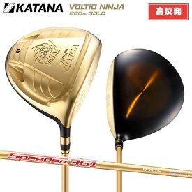 【あす楽】 カタナ ボルティオ ニンジャ 880Hi ゴールド ドライバー フジクラ スピーダー カーボンシャフト