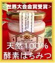【あす楽】美味しい★世界大会金賞受賞★キリギスの白いはちみつ!無農薬、無添加の天然酵素たっぷりな白い蜂蜜