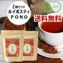 【JAS認定オーガニック】3,5g【2袋で60包】ルイボスティPONO★ポノ★ファスティングライフ【最高級茶葉使用ハイグレ…