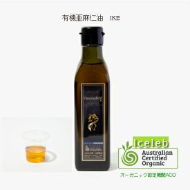 ACO認証オーストラリア産有機亜麻仁油★フラックスシードオイル【IKE】(180g)
