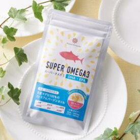 【トランス脂肪酸ゼロ】スーパーオメガ3(90粒入り)低温・真空特許抽出で生まれた奇跡のオメガ3