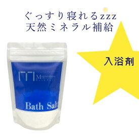 マグネシウム入浴剤★ニューサイエンス★ミネラル補給