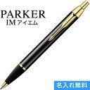 パーカー IM ボールペン ラックブラックGT【名入れ無料 送料無料 PARKER アイエム ノック式 高級ボールペン 名前入れ …