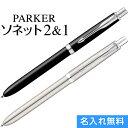 パーカー ソネット オリジナル マルチファンクションペン CT(多機能ボールペン 黒 + 赤 + 0.5mm シャープペン)【名入れ無料 PARKER SONNET 回転式 ツイスト式 高級ボールペン