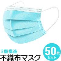 【数量限定販売】不織布マスク3層構造普通サイズ50枚入り