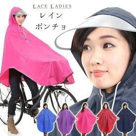 カゴすぽっり!レインコート ポンチョ レインウェア 自転車 レインポンチョ レディース メンズ ポンチョ型 おしゃれ バイク 雨具 カッパ ブルー レッド ピンク ネイビー パープル 反射 ロング 自転車用 クリアバイザー つば広 帽子