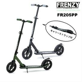 フレンジー FRENZY FR205PP キックボード キックボード大人用 キックスケーター キックスクーター SCOOTER 205mm 折りたたみ プレゼント