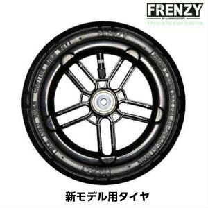 【送料無料】新モデル用 フレンジー FRENZY 205PP スペアタイヤ エアタイヤ キックボード キックスケーター キックスクーター SCOOTER スペア