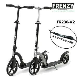 フレンジー FRENZY FR230 V2 キックボード 230mm 大人用 キックスケーター キックスケータ SCOOTER 折りたたみ ストラップ付 プレゼント