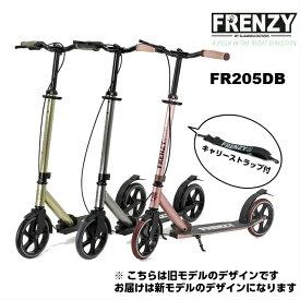フレンジー FRENZY FR205DB キックボード キックボード大人用 キックスケーター キックスクーター SCOOTER 折りたたみ プレゼント