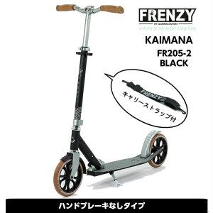 フレンジー FRENZY FR205-2 KAIMANA キックボード キックボード大人用 キックスケーター キックスクーター SCOOTER 205mm 折りたたみ フットブレーキ搭載 キャリーストラップ付