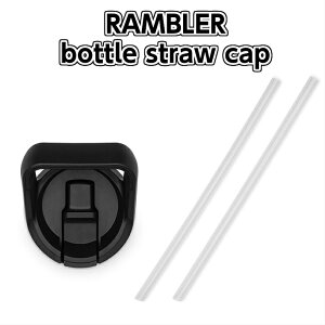 【送料無料】YETI RAMBLER bottle straw cap イエティ ランブラー ボトル ストロー キャップ 水筒 アウトドア 釣り キャンプ