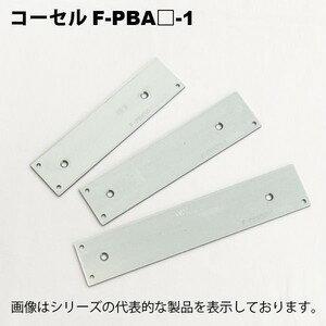 在庫品 コーセル(cosel) F-PBA100-1 PBシリーズ用取付金具 (底面取付)